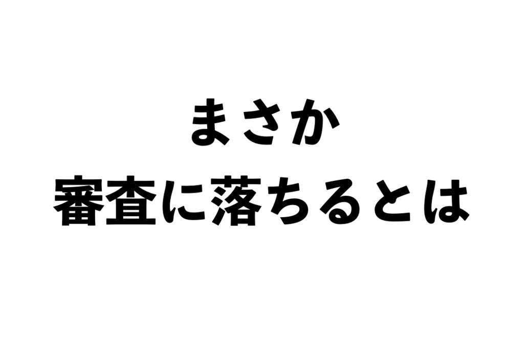 f:id:KazukiTanoue:20180716110514j:plain