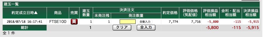 f:id:KazukiTanoue:20180723030913p:plain