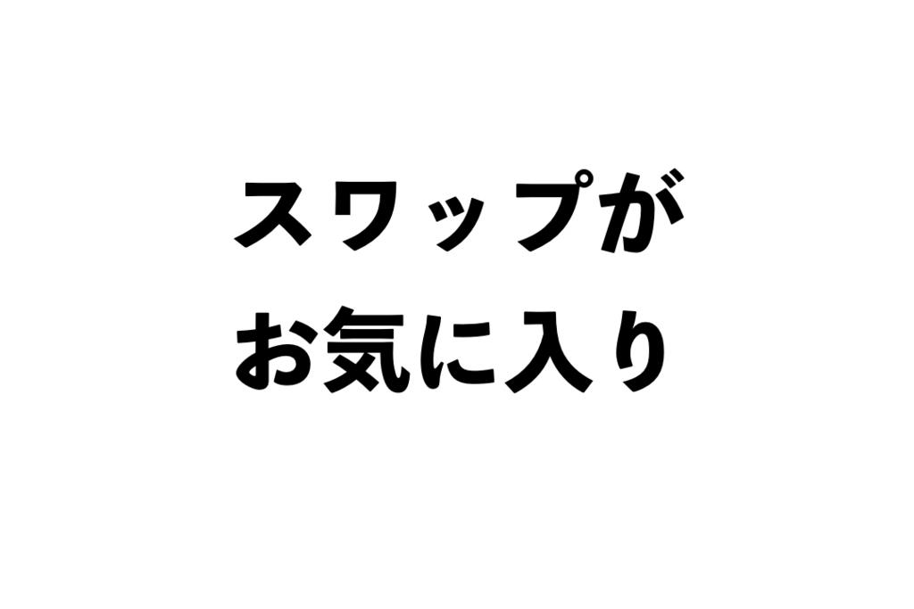 f:id:KazukiTanoue:20180723033306j:plain