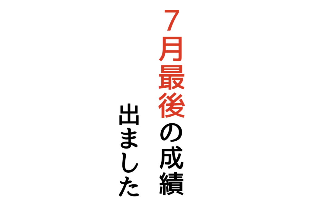 f:id:KazukiTanoue:20180729153127j:plain