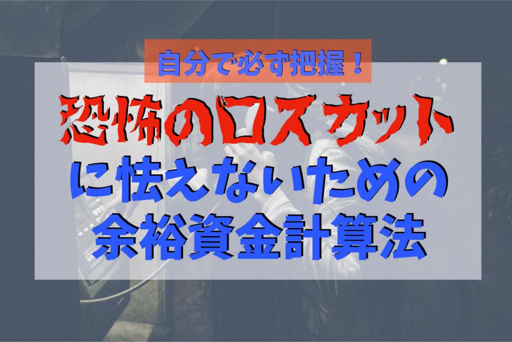 f:id:KazukiTanoue:20180818022356j:plain