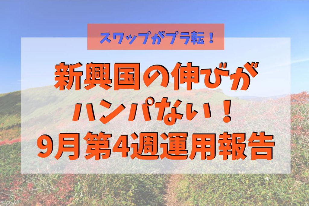 f:id:KazukiTanoue:20180929180237j:plain
