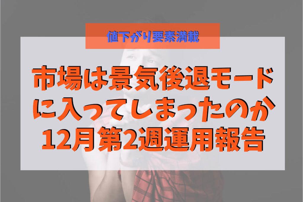 f:id:KazukiTanoue:20181209233115j:plain