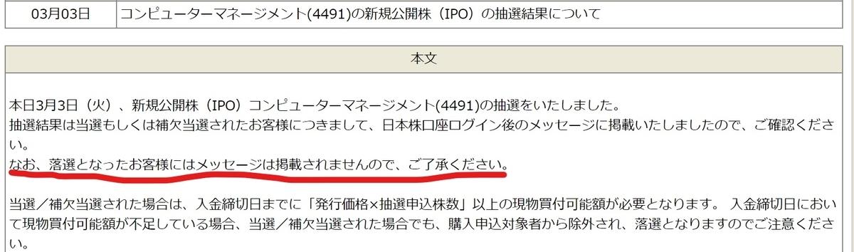 f:id:Kazukichi1985:20200303184310j:plain