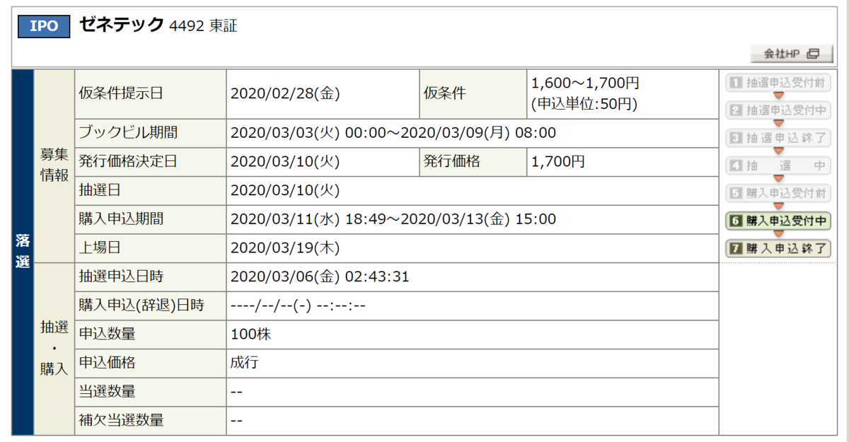 f:id:Kazukichi1985:20200312185223p:plain