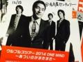 f:id:Kazumiiru:20141223200906j:image:medium