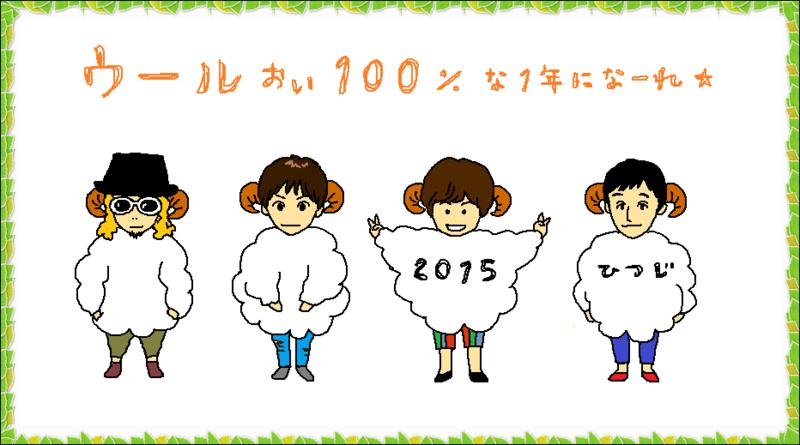 f:id:Kazumiiru:20150104142213p:image:w360