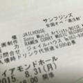 f:id:Kazumiiru:20150625220629j:image:medium