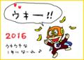 f:id:Kazumiiru:20160104130608p:image:medium