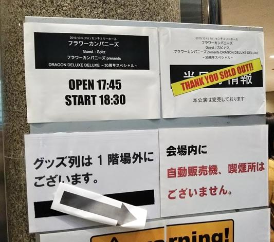 f:id:Kazumiiru:20191005221856j:plain