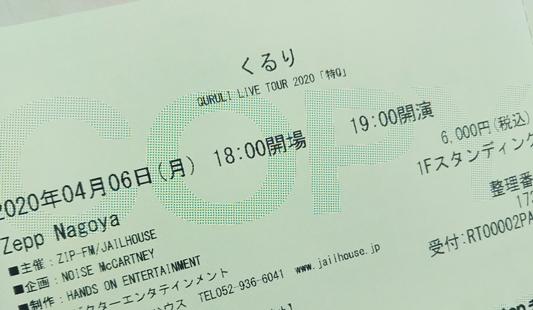 f:id:Kazumiiru:20200328183059j:plain