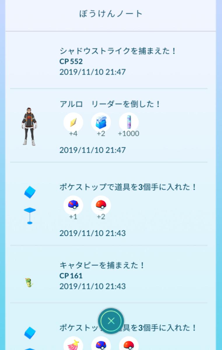 f:id:Kazumin0331:20191111200935p:plain