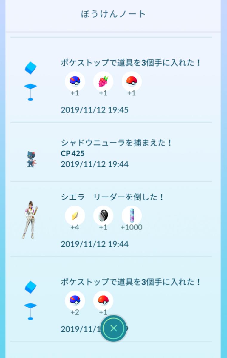 f:id:Kazumin0331:20191113003104p:plain