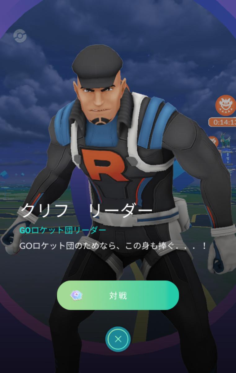 団 サカキ 対策 ロケット ポケモン go