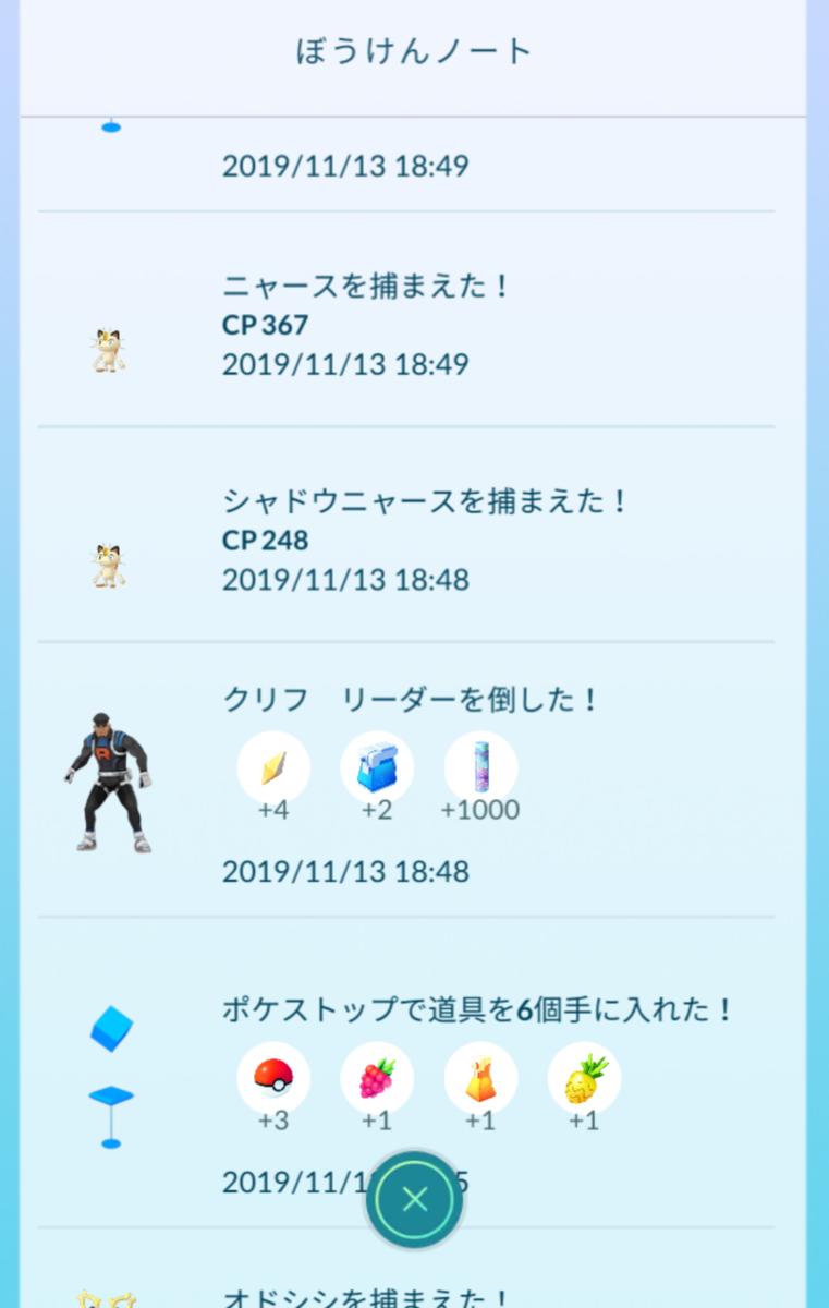 f:id:Kazumin0331:20191115013849p:plain