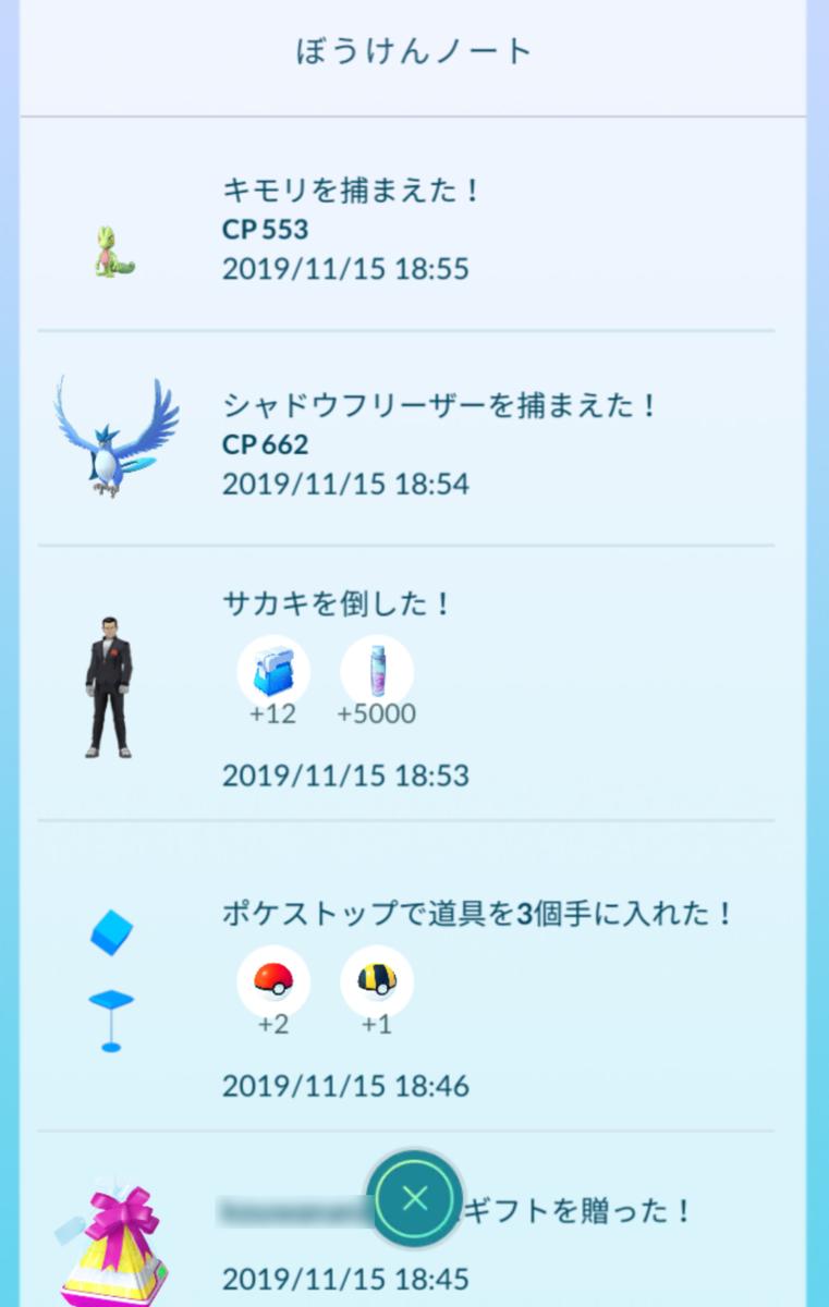 f:id:Kazumin0331:20191116004727p:plain