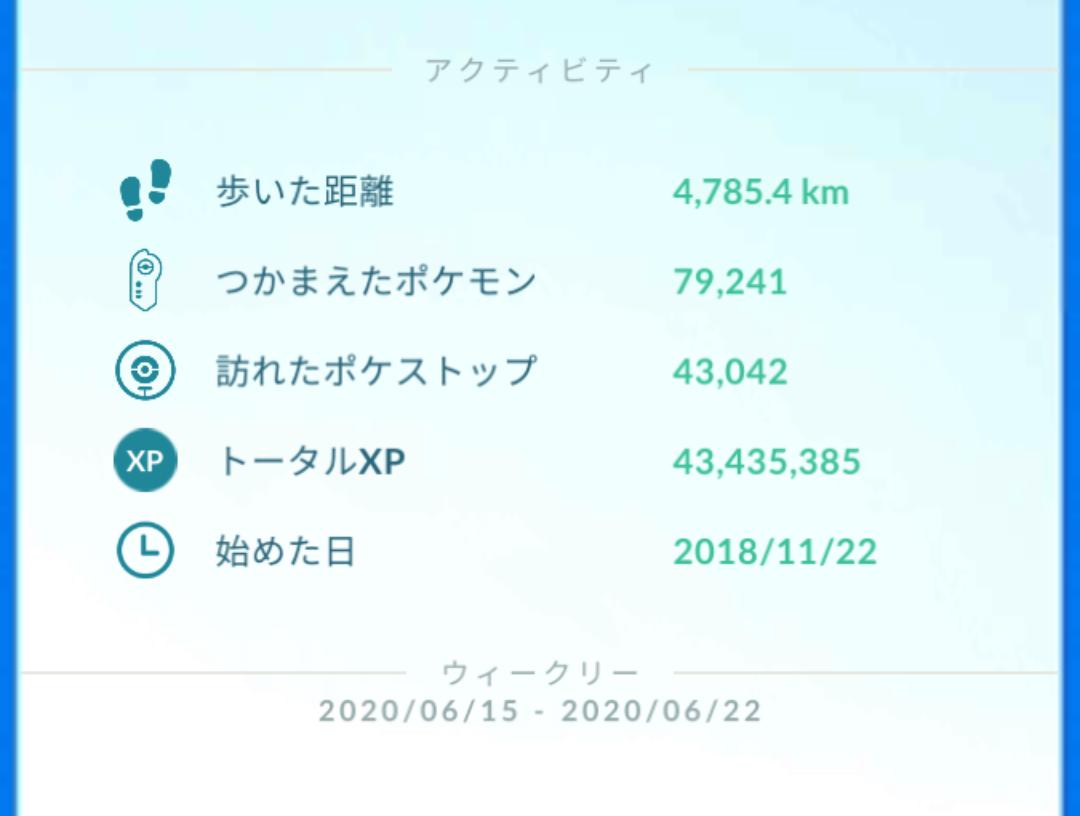 f:id:Kazumin0331:20200618210302p:plain