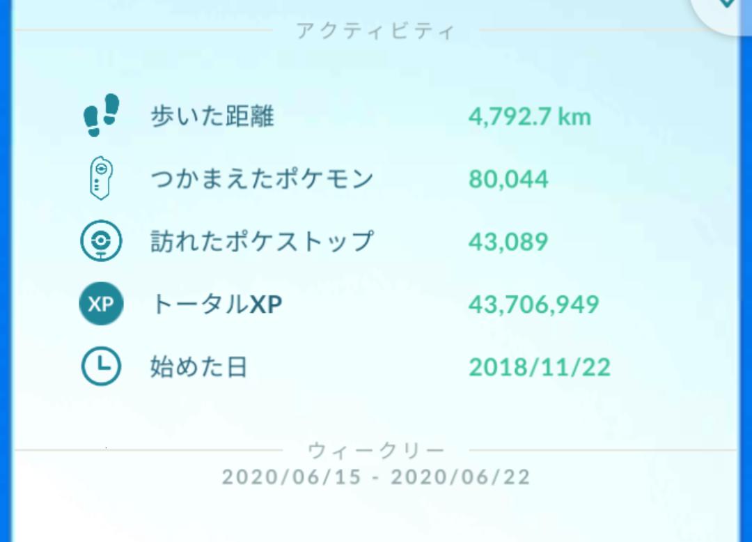 f:id:Kazumin0331:20200620232215p:plain