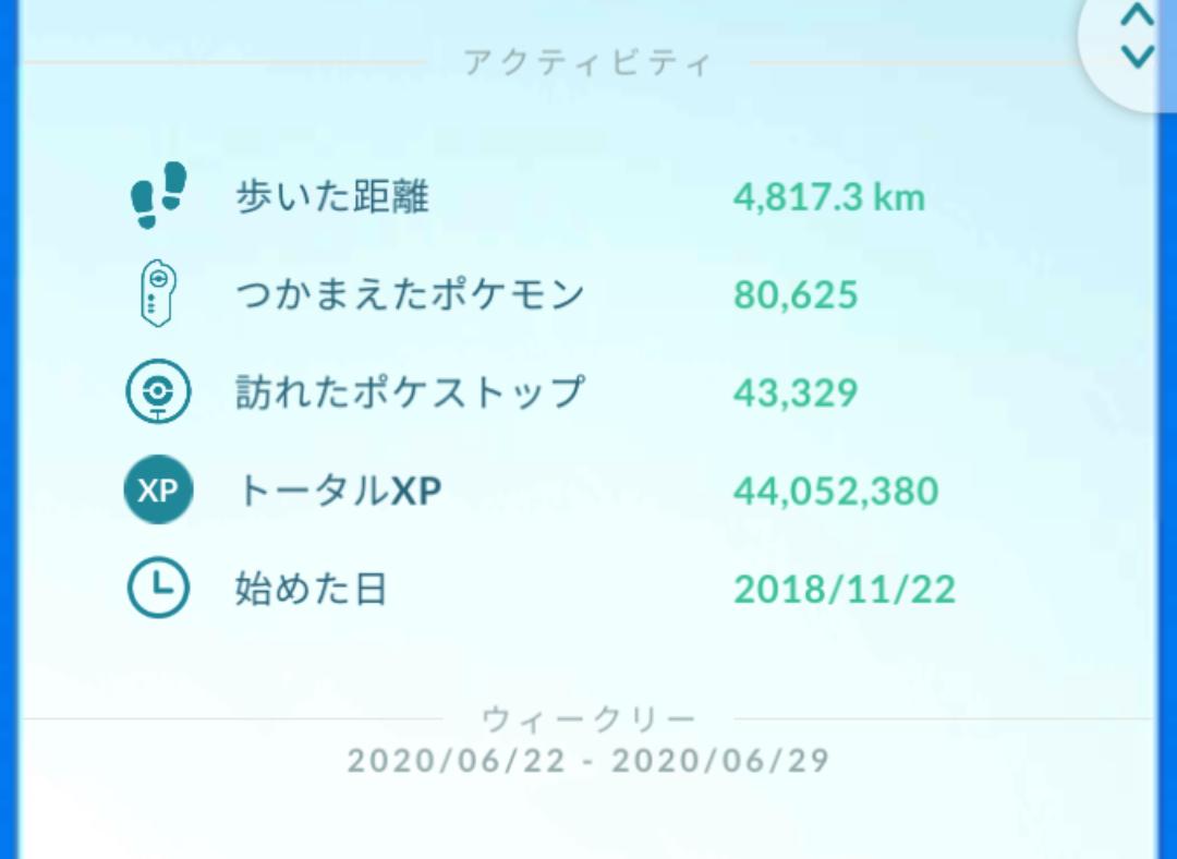 f:id:Kazumin0331:20200623234821p:plain