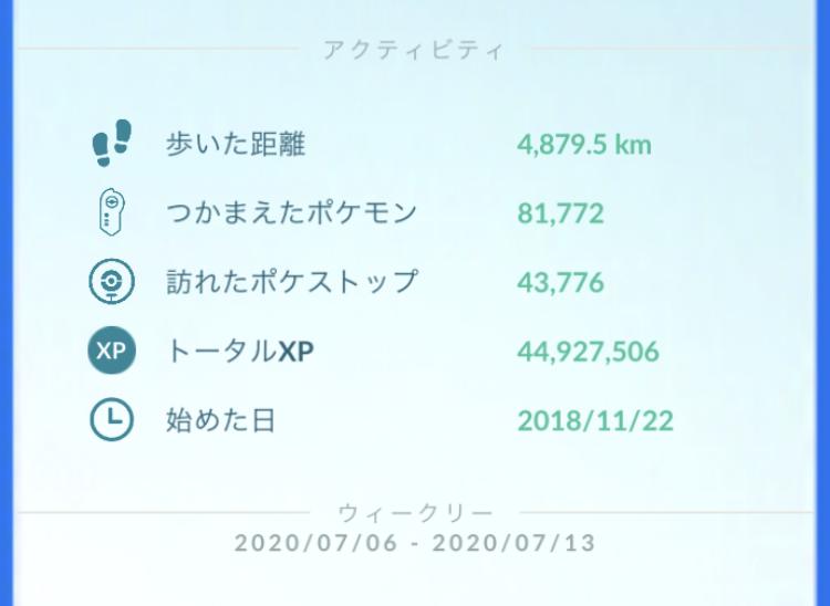 f:id:Kazumin0331:20200706214435p:plain