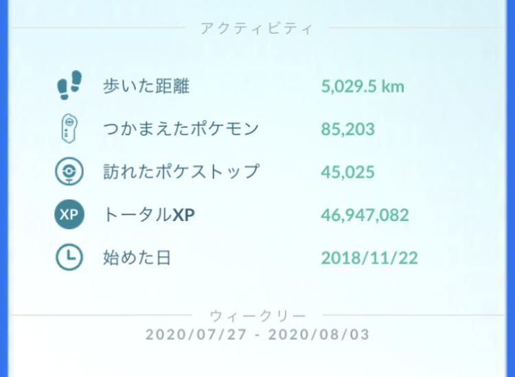 f:id:Kazumin0331:20200801043410p:plain