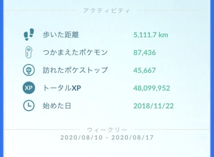 f:id:Kazumin0331:20200815000922p:plain