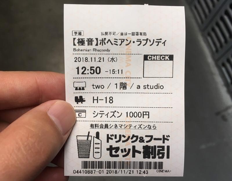映画ボヘミアンラプソディー チケット