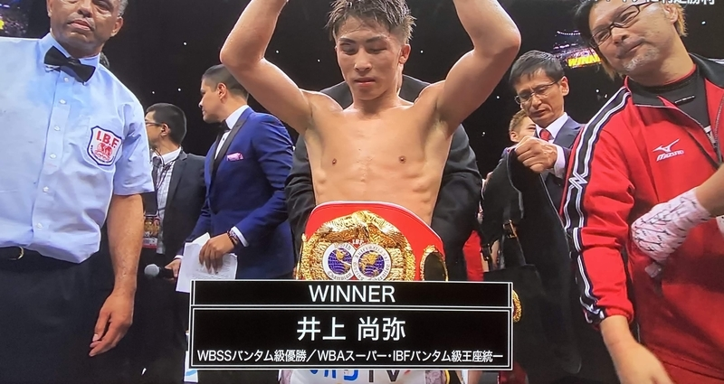 WBSS決勝 ドネアを倒しバンタム級で優勝した井上尚弥選手