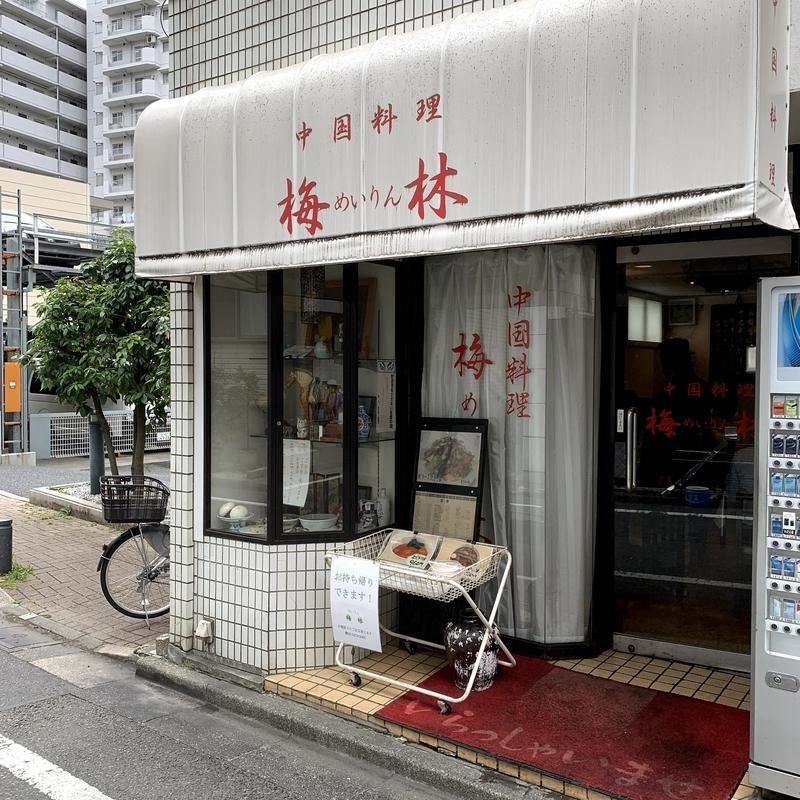 中華料理 梅林(五反田) 店舗外観