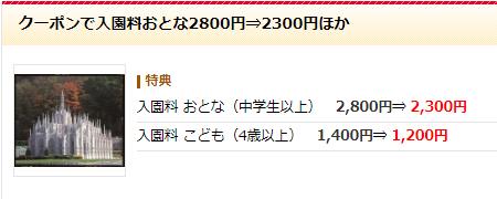 東武ワールドスクウェア割引価格