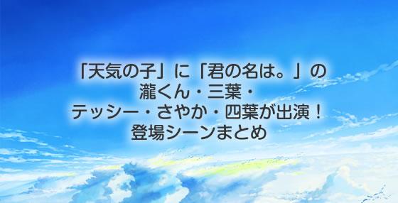 「天気の子」に「君の名は。」の三葉・瀧くん・テッシー・さやか・四葉が出演!登場シーンまとめ