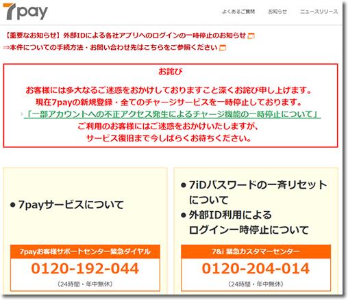 7pay公式WEBサイトのスクリーンショット※2019年8月1日現在<