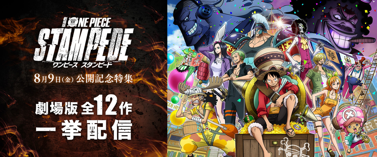 U-NEXT「ONE PIECE STAMPEDE」公開記念特集