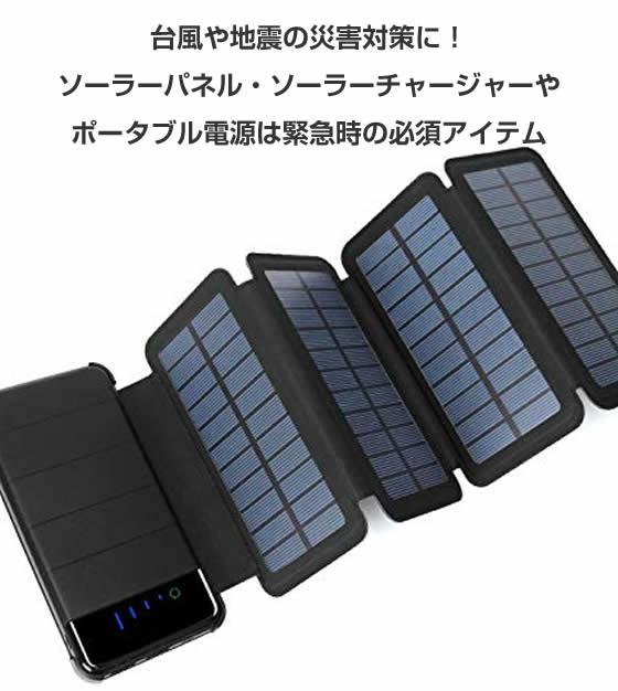 台風や地震の災害対策に!ソーラーパネル・ソーラーチャージャーやポータブル電源は緊急時の必須アイテム