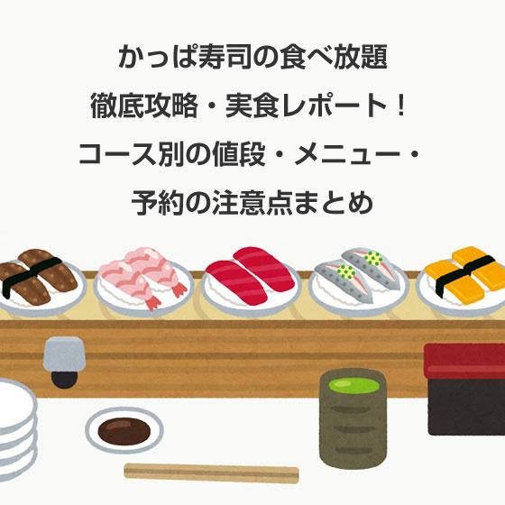 かっぱ寿司の食べ放題を徹底攻略・実食レポート!コース別の値段・メニュー・予約の注意点まとめ