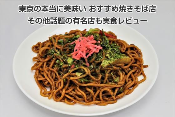 東京の本当に美味い焼きそば おすすめ4選!その他話題の有名店も実食レビュー