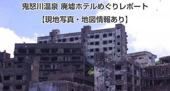 鬼怒川温泉 廃墟ホテルめぐりレポート【現地写真・地図情報あり】
