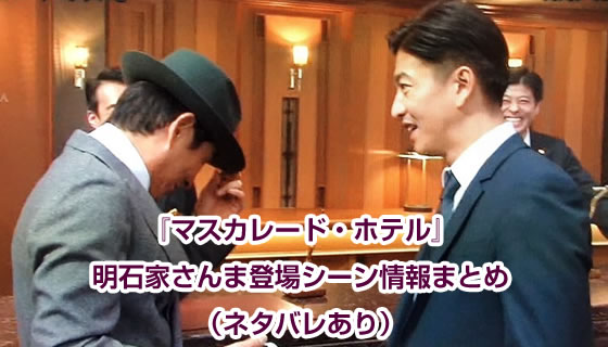 『マスカレード・ホテル』明石家さんま登場シーン情報まとめ(ネタバレあり)