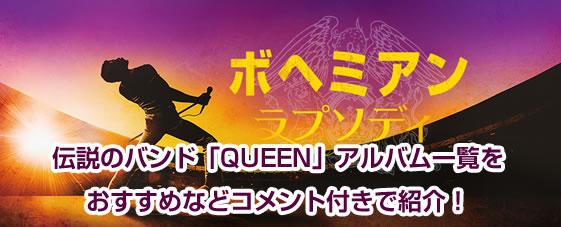 伝説のバンド「QUEEN」アルバム一覧をおすすめなどコメント付きで紹介!