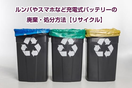ルンバやスマホなど充電式バッテリーの廃棄・処分方法【リサイクル】