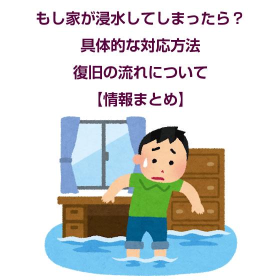 もし家が浸水してしまったら?具体的な対応方法・復旧の流れについて【情報まとめ】
