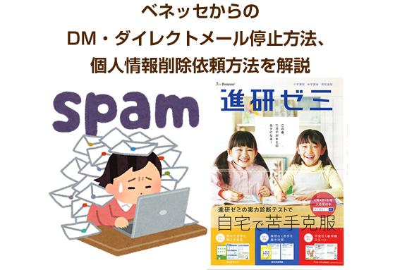 ベネッセからのDM・ダイレクトメール停止方法、個人情報削除依頼方法を解説