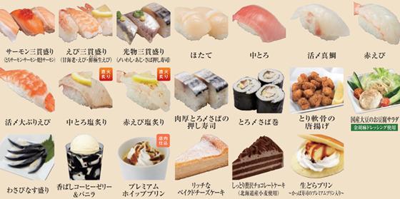 かっぱ寿司食べ放題 スペシャルメニュー