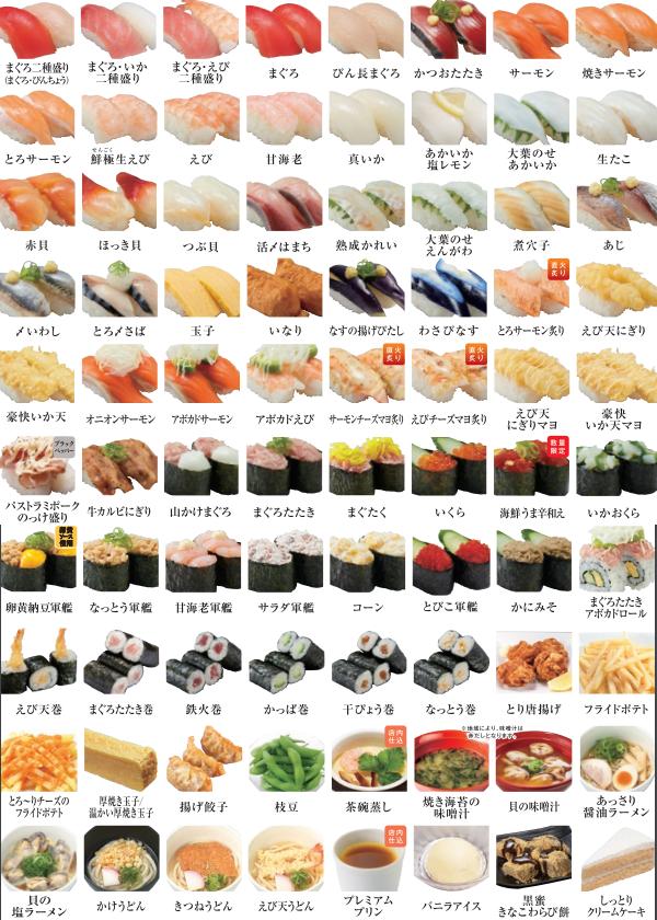 かっぱ寿司食べ放題 レギュラーメニュー