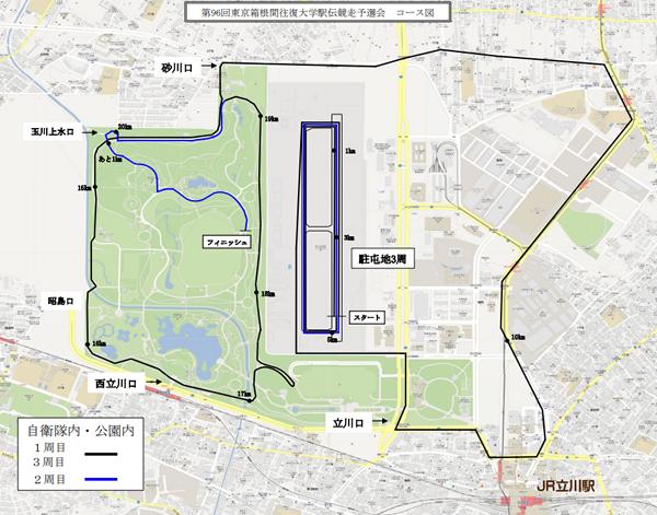 箱根駅伝2020 予選会コースマップ