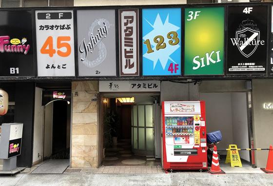 天気の子 歌舞伎町アタミビル