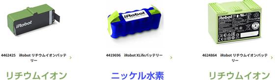 ルンバ バッテリー ニッケル水素とリチウムイオンの違い