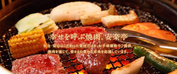 安楽亭のクーポン・割引セールを利用して安くお得に焼肉を食べよう