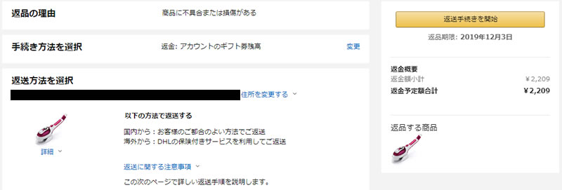 amazon 返送処理を確定する前の確認画面