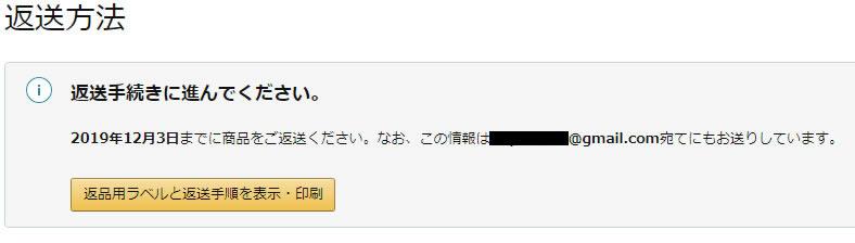 amazon 返金リクエスト完了画面
